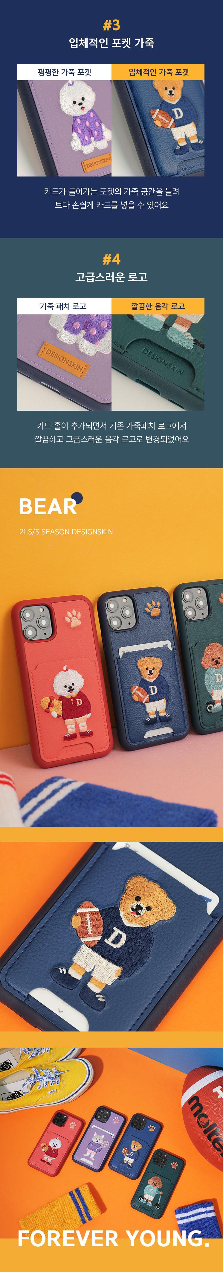 디자인스킨(DESIGNSKIN) 아이폰/갤럭시/갤럭시노트 자수 포켓 디킨 프렌즈 케이스