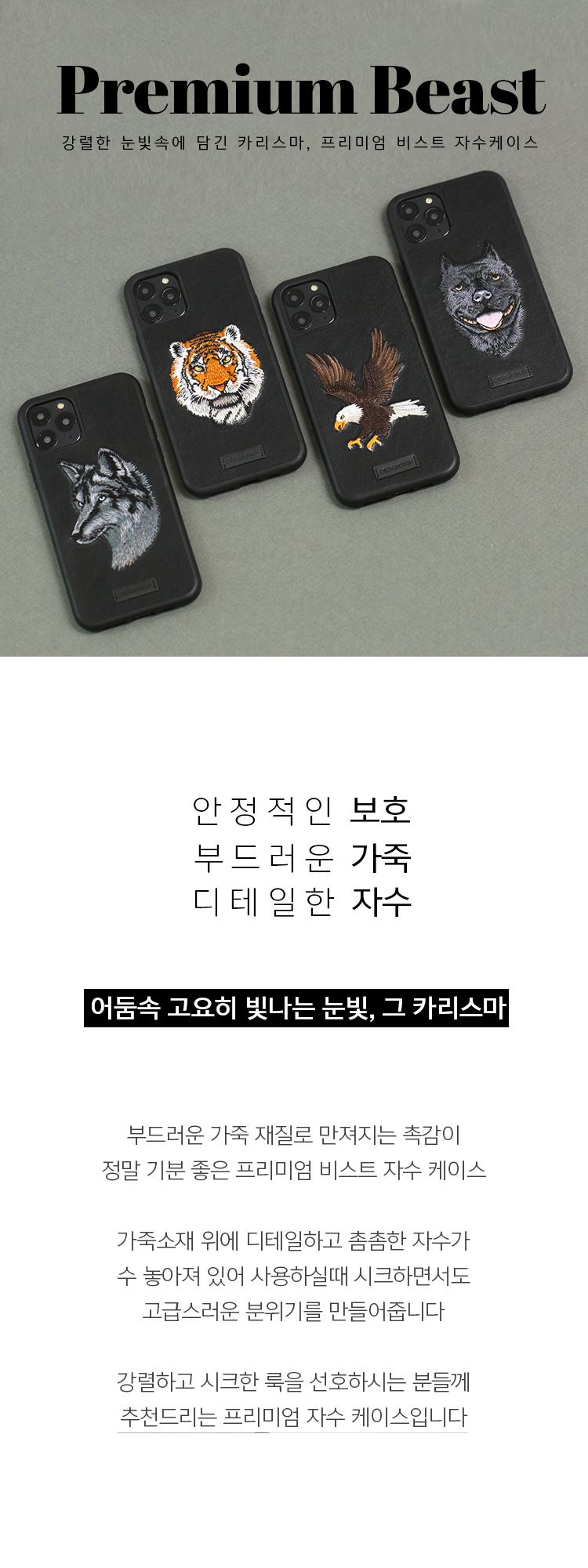 디자인스킨(DESIGNSKIN) 아이폰/갤럭시/갤럭시노트 프리미엄 자수 비스트 케이스