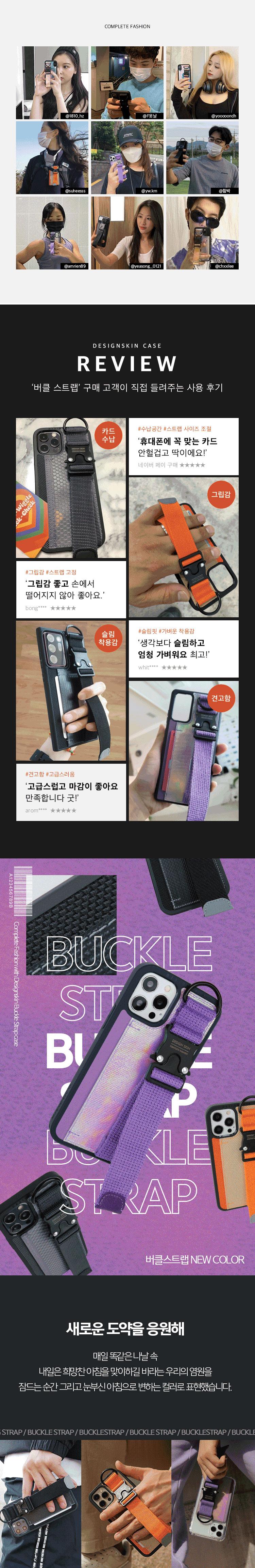 디자인스킨(DESIGNSKIN) 아이폰/갤럭시/갤럭시노트 뉴 버클 스트랩 케이스
