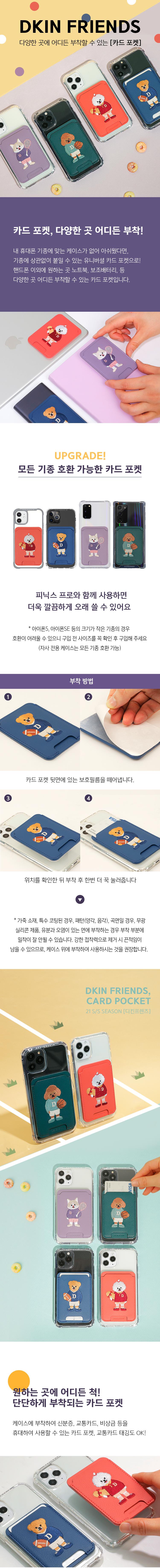 디자인스킨(DESIGNSKIN) [전기종] 자수 디킨프렌즈 부착형 카드 포켓