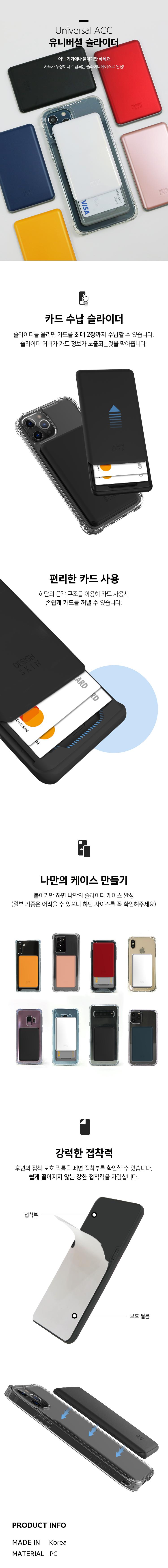 디자인스킨(DESIGNSKIN) 핸드폰 부착형 슬라이더 카드 수납 케이스 6종(택1)